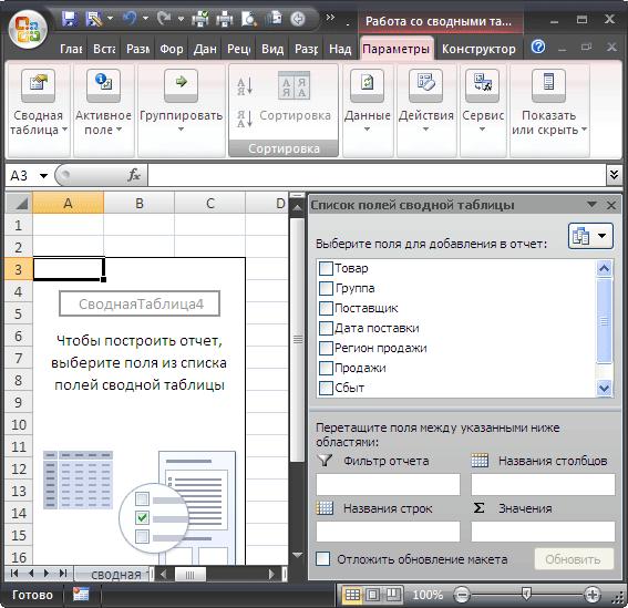 Как сделать фильтр в сводной таблице excel?