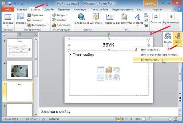 Как сделать новый слайд в powerpoint?