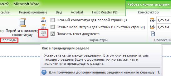 Как вручную сделать нумерацию страниц в word?