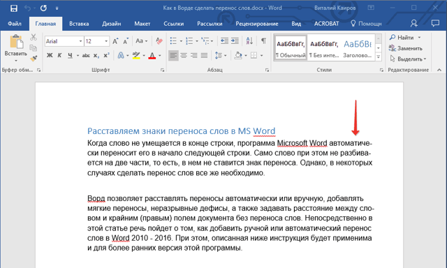 Как в word 2010 сделать автоматический перенос слов?