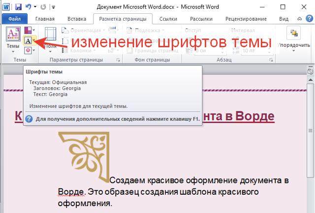 Как сделать страницу в word большую?