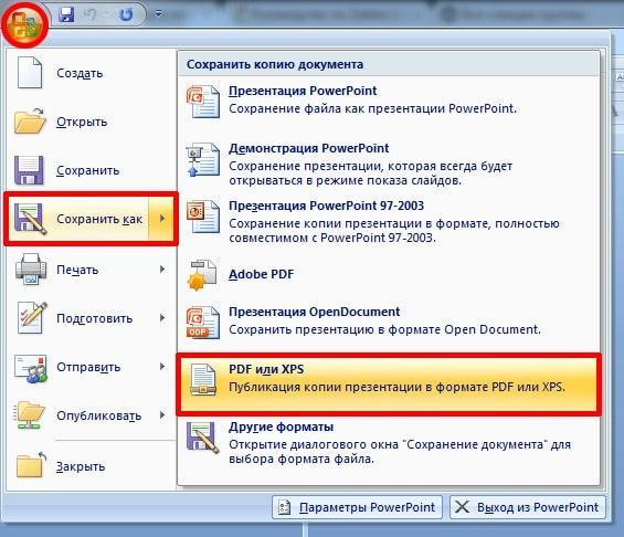 Как сделать из powerpoint word?