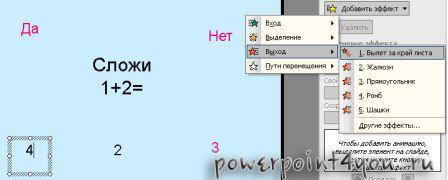 Как сделать игру 100 к 1 в powerpoint?