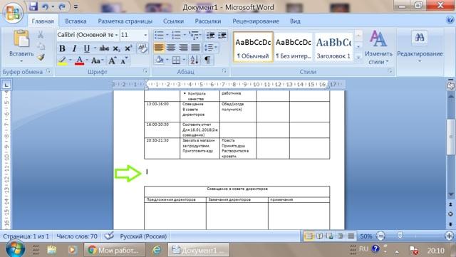 Как сделать чтобы таблица в word не растягивалась?