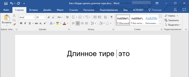 Как сделать прочерк в word?