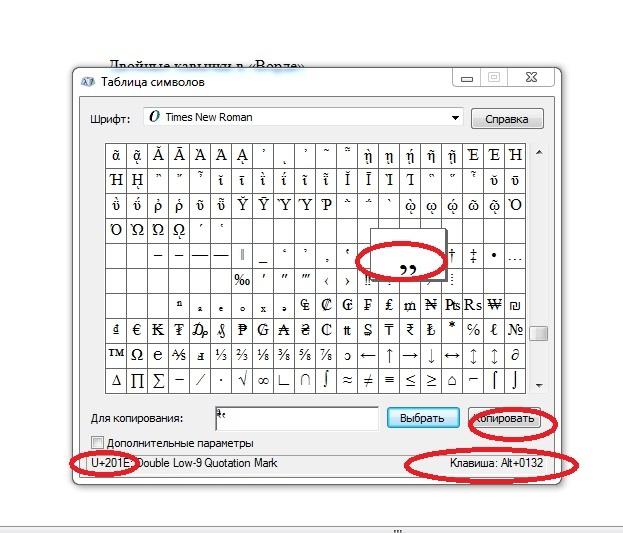 Как сделать квадратную скобку в word?