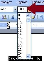 Как сделать цифру выше текста word?