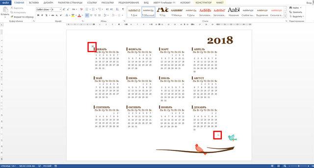 Как сделать расписание в word?