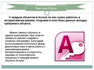 Как сделать меню в access?