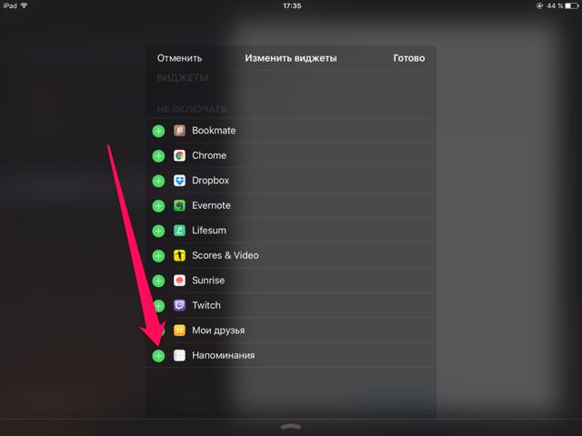 Как сделать напоминание в access?