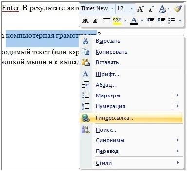 Как сделать содержание гиперссылки word?