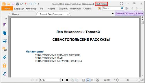 Как файл сделать из pdf в word?