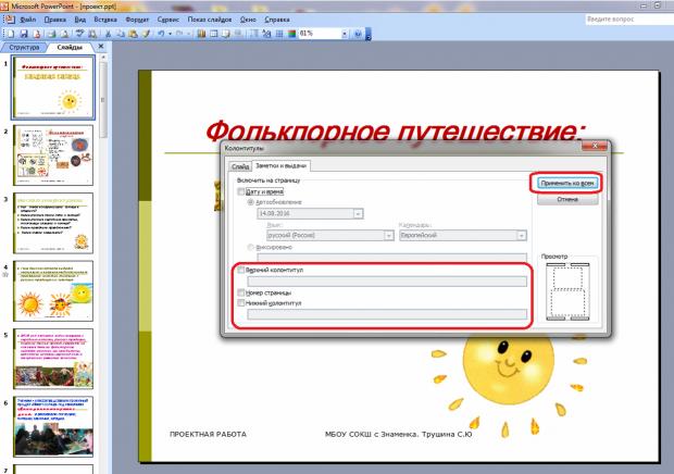 Как сделать слайды в microsoft office word 2007?