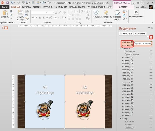 Как сделать страницу книжную в powerpoint?