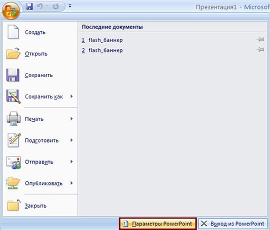 Как сделать титры в презентации powerpoint 2007?