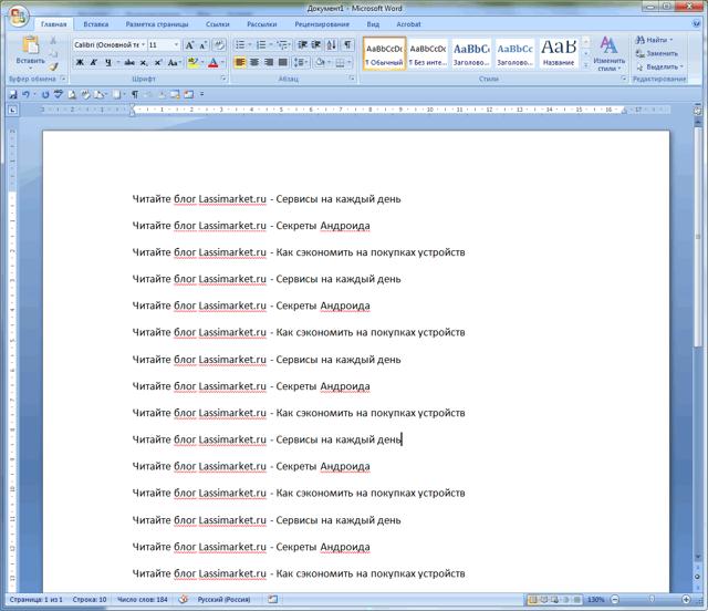Как сделать дублирование текста в word?