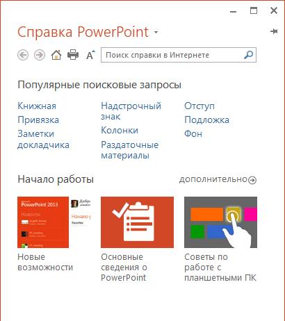 Как сделать режим докладчика в powerpoint?