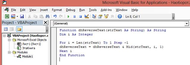 Как сделать текст вверх ногами в excel?