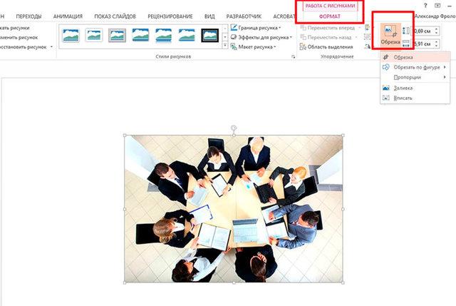 Как сделать перемещение картинки в powerpoint?