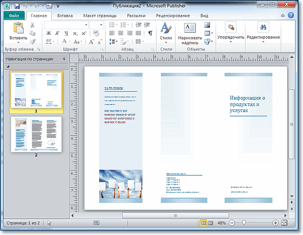 Как сделать флаер в powerpoint?