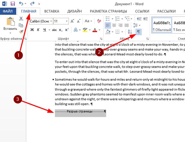 Разрыв страницы в word как сделать