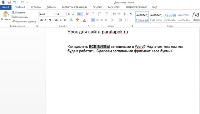 Как сделать текст заглавными буквами word?