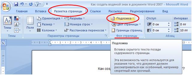 Как сделать надпись образец в word 2007?