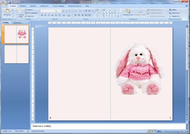 Как сделать открытку в powerpoint?
