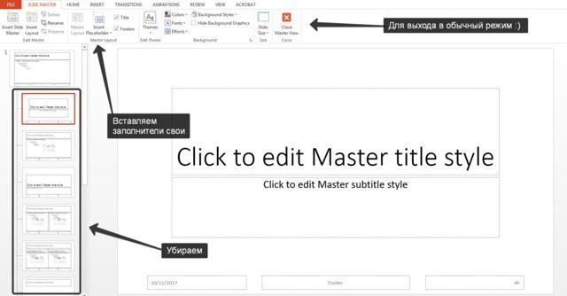 Как сделать хорошую презентацию в powerpoint?