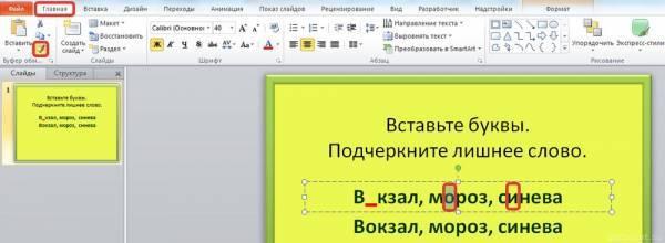 Как сделать градиентную надпись в powerpoint?