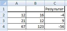 Как сделать формулу в excel чтобы отображались значения?