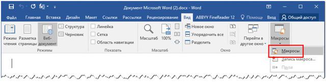 Как сделать скан из word?