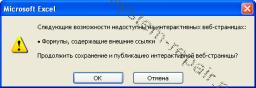 Как сделать из excel html?