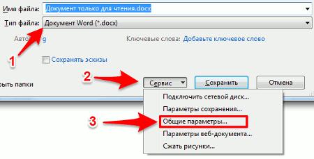 Как сделать файл только для чтения word?