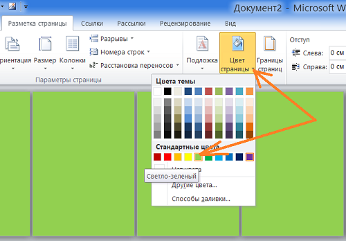 Как сделать страницу в word другого цвета?