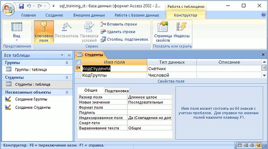 Как сделать формулу в access 2013?