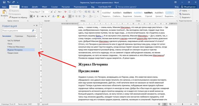 Как сделать книгу с помощью word?