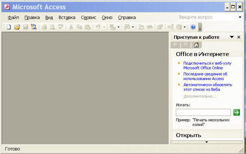 Как сделать вложение в access?