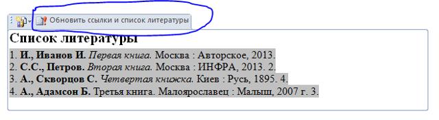 Как сделать список литературы в word 2003?
