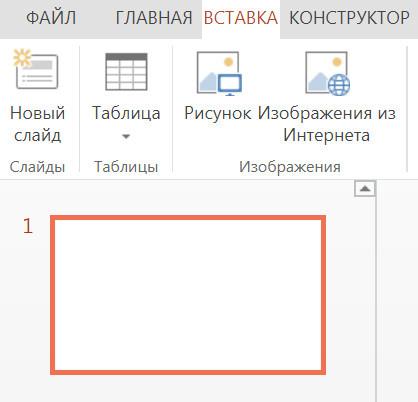 Как сделать постепенное появление картинок в powerpoint?
