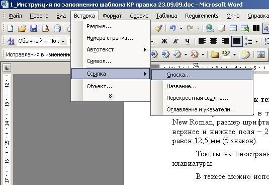 Как сделать сноску в word 2003?