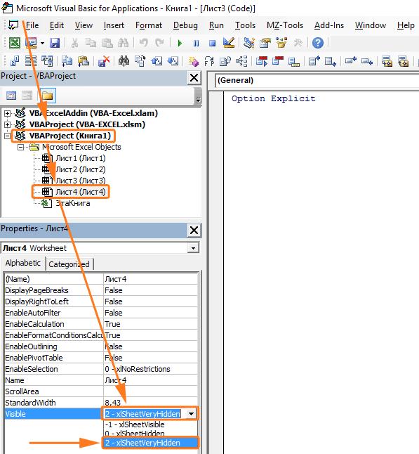 Как сделать чтобы в excel внизу отображались листы?