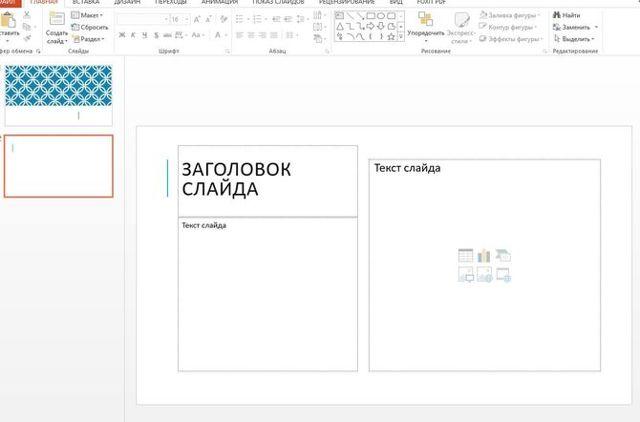 Как сделать хорошую презентацию в powerpoint 2016?