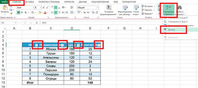 Как в excel сделать фильтр на каждый столбец?