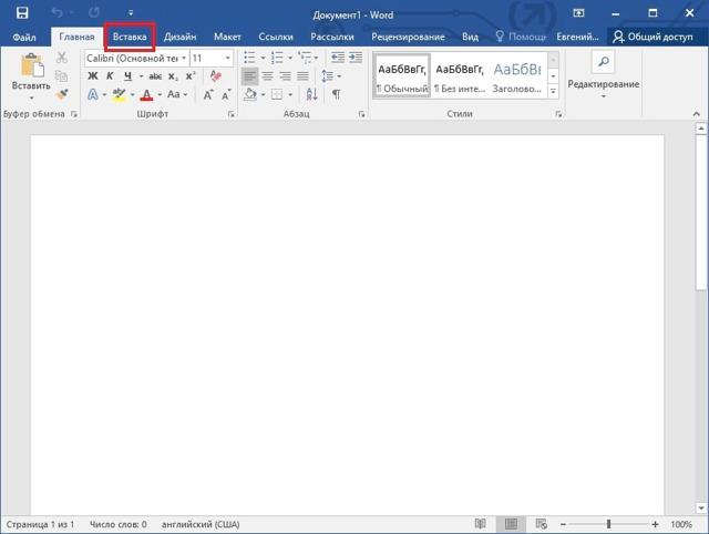 Как сделать текстовое поле в word?