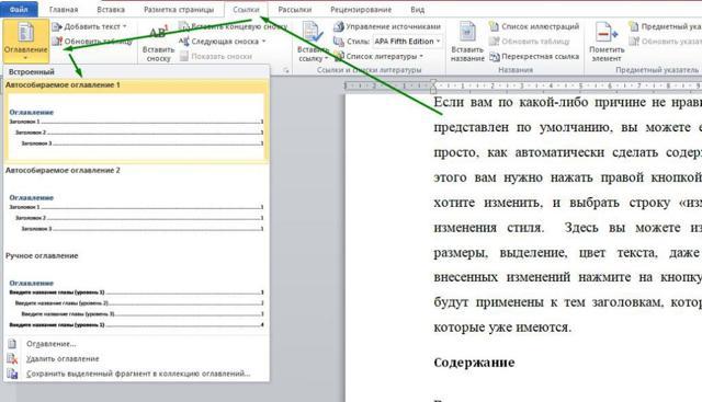 Как сделать содержание в word 2010 автоматически с номерами страниц?