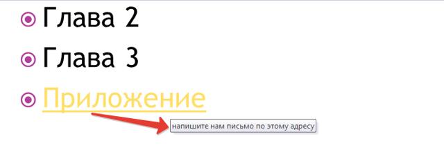 Как сделать ссылку на другой слайд в powerpoint?