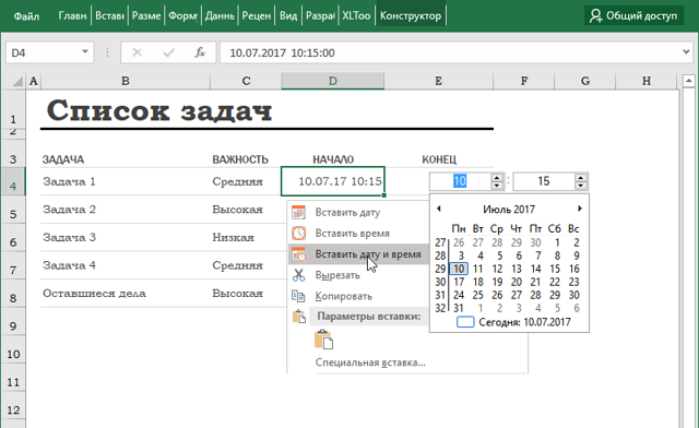 Как сделать всплывающий календарь в excel 2010?