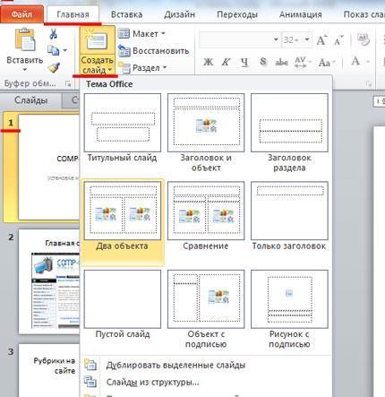 Как сделать страницы в powerpoint?