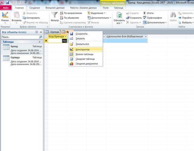 Как сделать подстановку в access 2010?